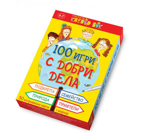 100 игри с добри дела CLEVER BOOK